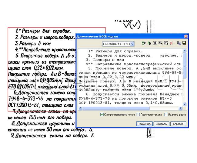 Распознавание pdf в word на русском