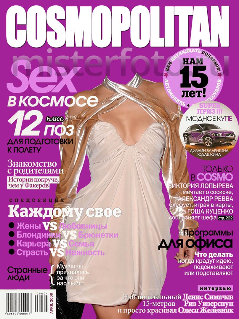 Как сделать на обложки журнала