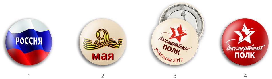 Znachki-10